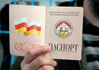 Паспорт гражданина Южной Осетии