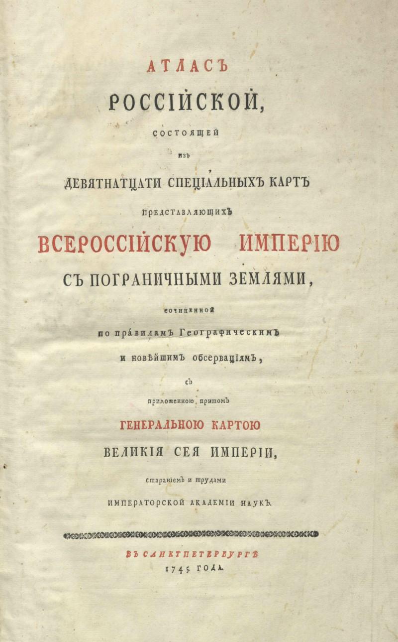 265 лет Атласу Российскому