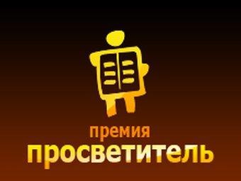 Лауреаты премии Просветитель
