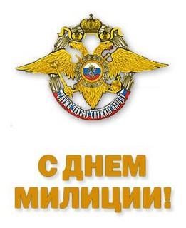 C Днем милиции!