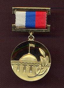 Почетный знак лауреата премии правительства РФ