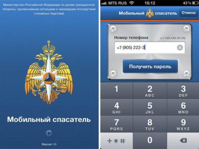 «Мобильный Спасатель» от МЧС
