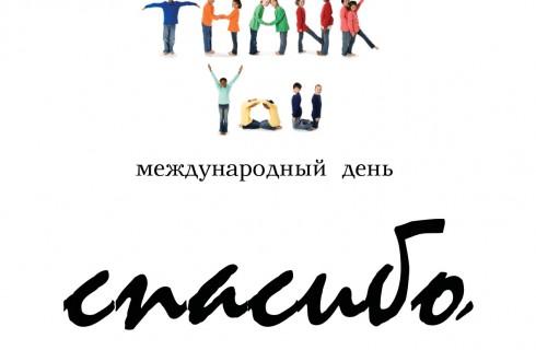 """Спасибо за всемирный день """"Спасибо"""""""