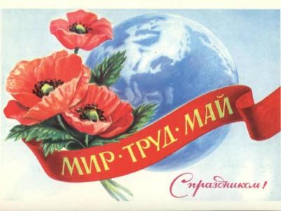 Мир труд май — открытка