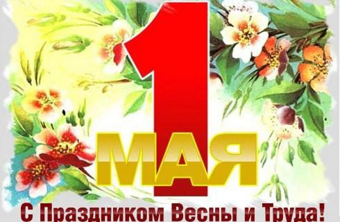 1 мая – День весны и труда