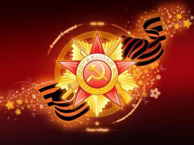 9 Мая — День Великой Победы
