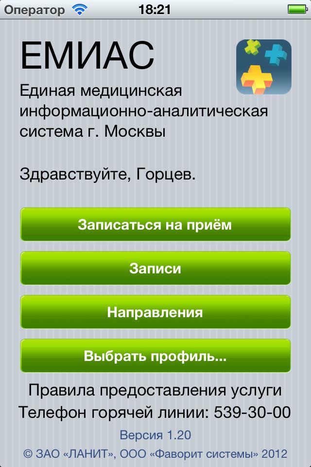 Медицина в мобильном телефоне