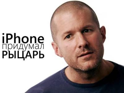 Сэр Джонатан Айв – Главный дизайнер комании Apple