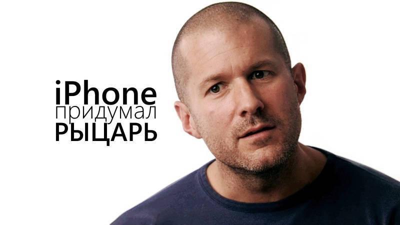 iPhone придумал рыцарь