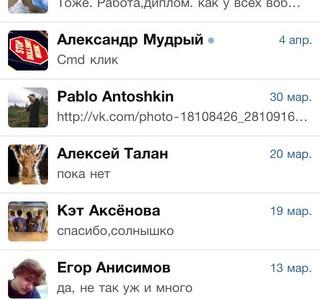 Скриншот программы со списком диалогов