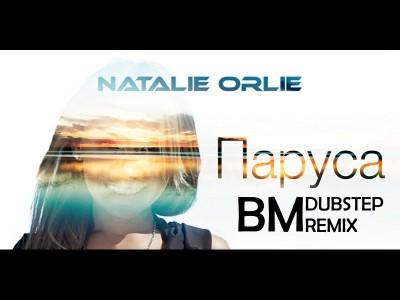 Обложка DubStep Сингла Natalie Orlie — Паруса (BM remix)