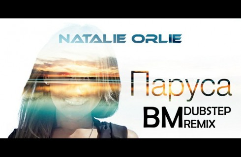 Новый DubStep хит 2012 от Natalie Orlie и DJBM