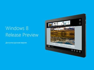 Русская версия Windows 8 доступна для загрузки