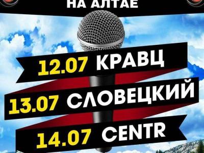 """Рэп-фестиваль """"Горный Алтай 2012"""""""