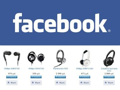 Виджет «Хочу» от Facebook предназначен в первую очередь для интернет магазинов