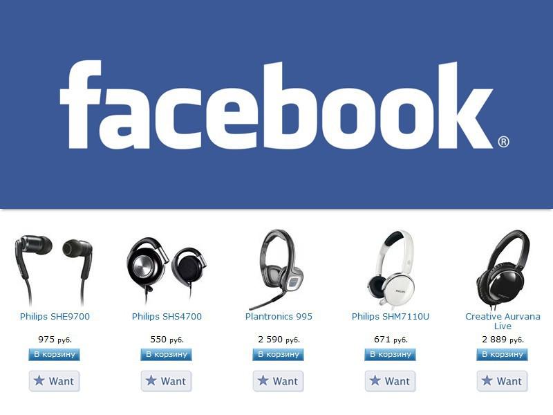 Facebook узнает, что ты хочешь