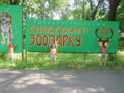 Большереченский зоопарк
