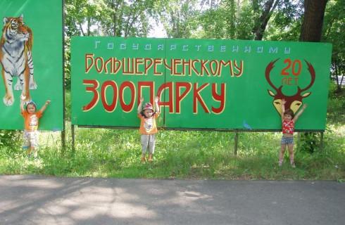Новые жильцы Большереченского зоопарка