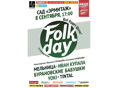Афиша фестиваля FolkDay