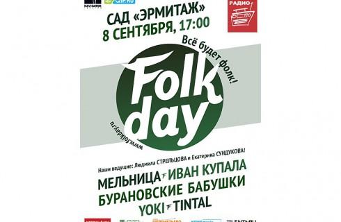 В саду Эрмитаже пройдет FolkDay 2012