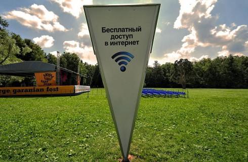 В парках Москвы появился Wi-Fi