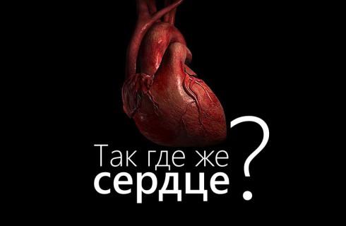 А где ваше сердце?