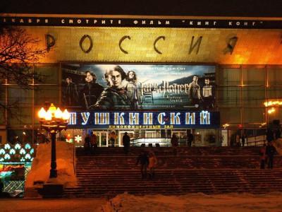 Бывший кинотеатр Пушкинский