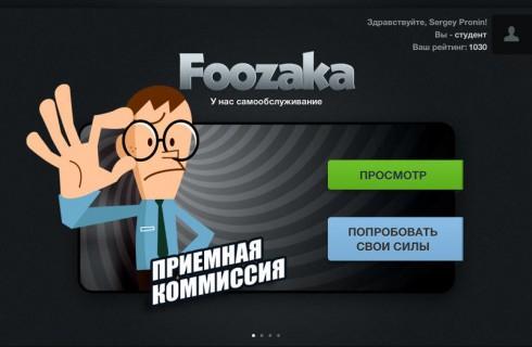 Foozaka – игра про юмор и рисование