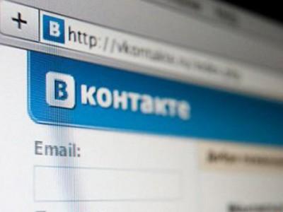 ВКонтакте раздражает США