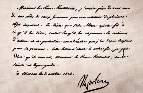 Письмо Наполеона продано за 150 тысяч евро