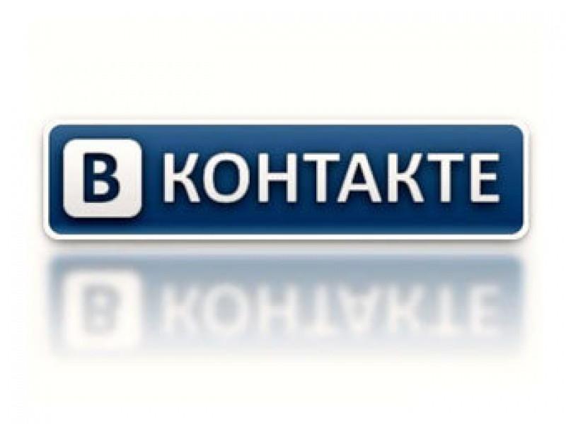 Новый сервис для ВКонтакте