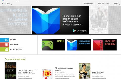 Русскоязычные книги появились в Google Play