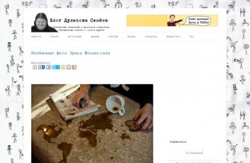 Успех Алтайских блогеров