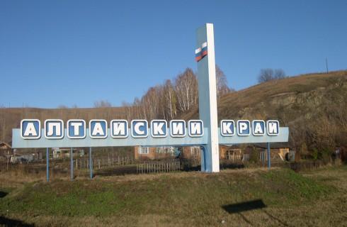 Алтайский край утвердил инвестиционный стандарт