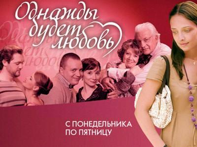 Сериал «Однажды будет любовь»