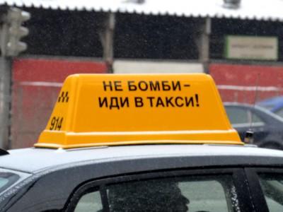 Столичные правила такси распространятся и в Подмосковье