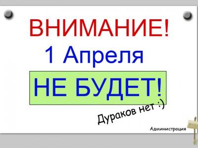 С 1 Апреля)))