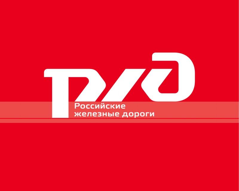 Новые скидки на билеты от РЖД