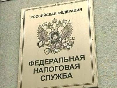 Россияне будут получать налоговые квитанции с помощью Интернет