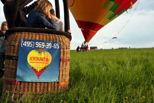 Полет на воздушном шаре, или как перестать бояться высоты?