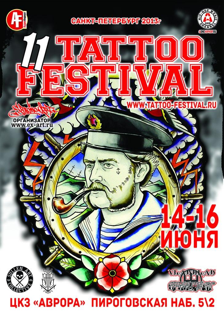 Санкт-Петербургский Тату-Фестиваль