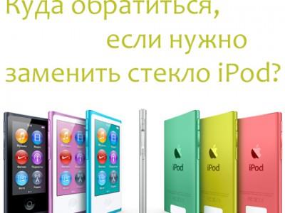 Куда обратиться, если нужно заменить стекло в iPod
