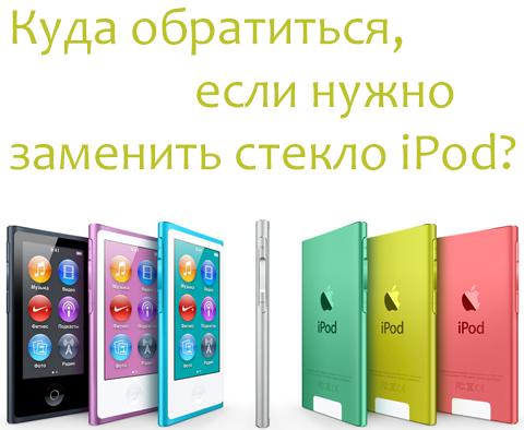 Потребовалась замена стекла iPod? Идите к профессионалам!
