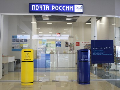 «Почта России» начнет предоставлять клиентам банковские услуги