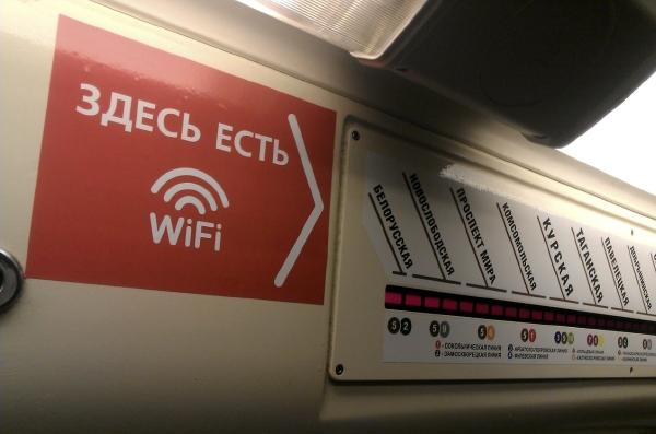 В метро появится бесплатный Wi-Fi