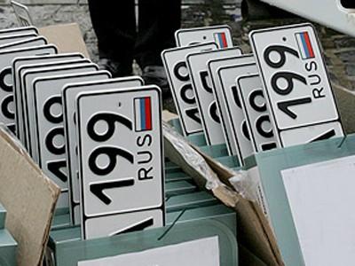 Автомобильные номерные знаки