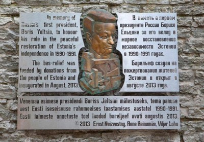 В Эстонии установили барельеф Борису Ельцину