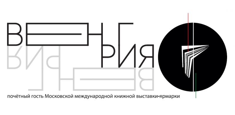 На ВВЦ открывается книжная выставка-ярмарка