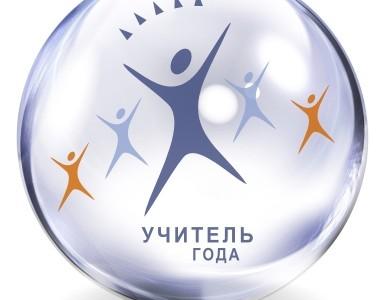 Учитель года России – 2013