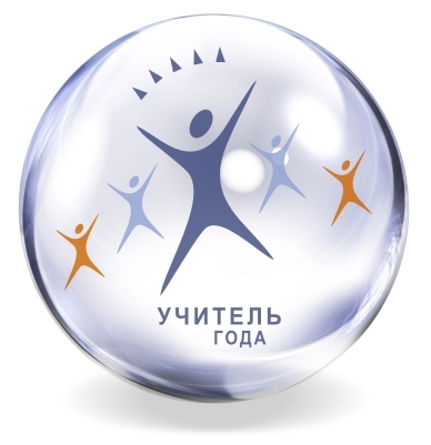 Итоги конкурса «Учитель года России – 2013»